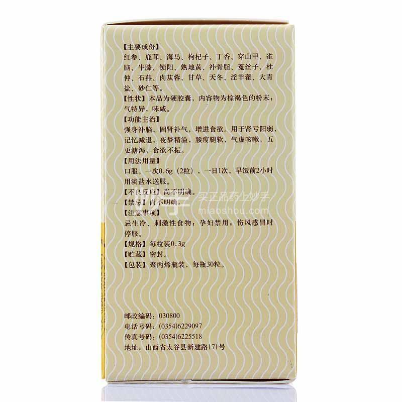 【限时特惠】广誉远 龟龄集 0.3g*30粒*3盒
