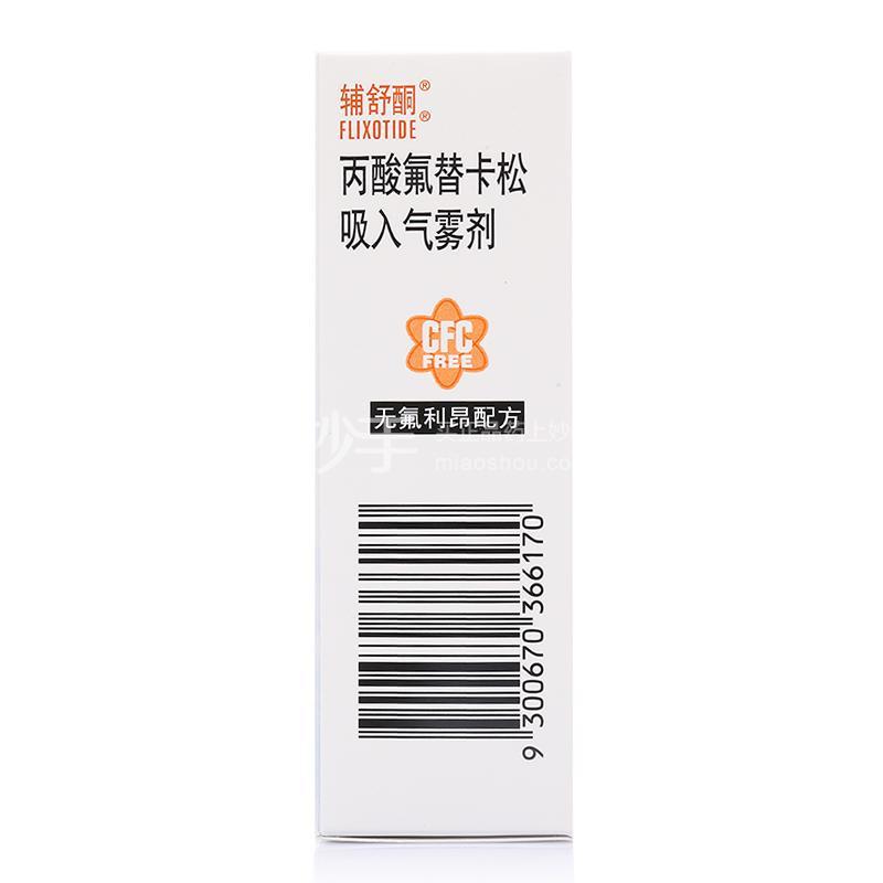 丙酸氟替卡松吸入气雾剂