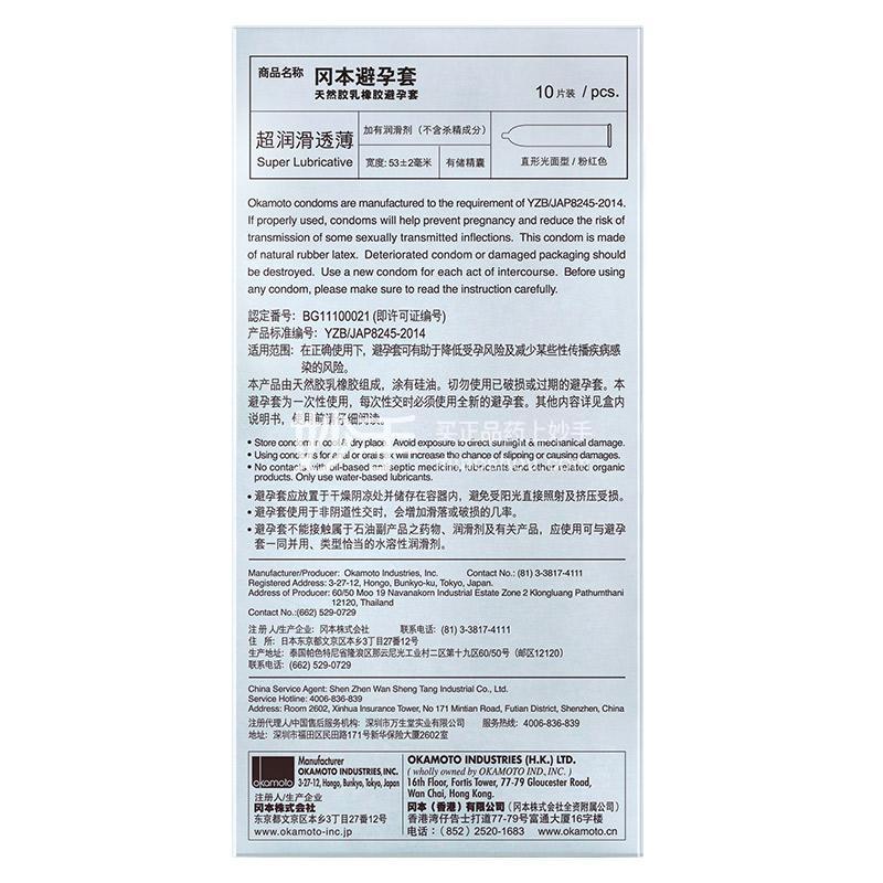 冈本(OKAMOTO)避孕套(超润滑透薄)10只