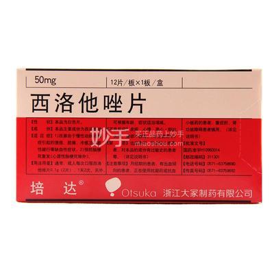 【培达】西洛他唑片 50mg*12s