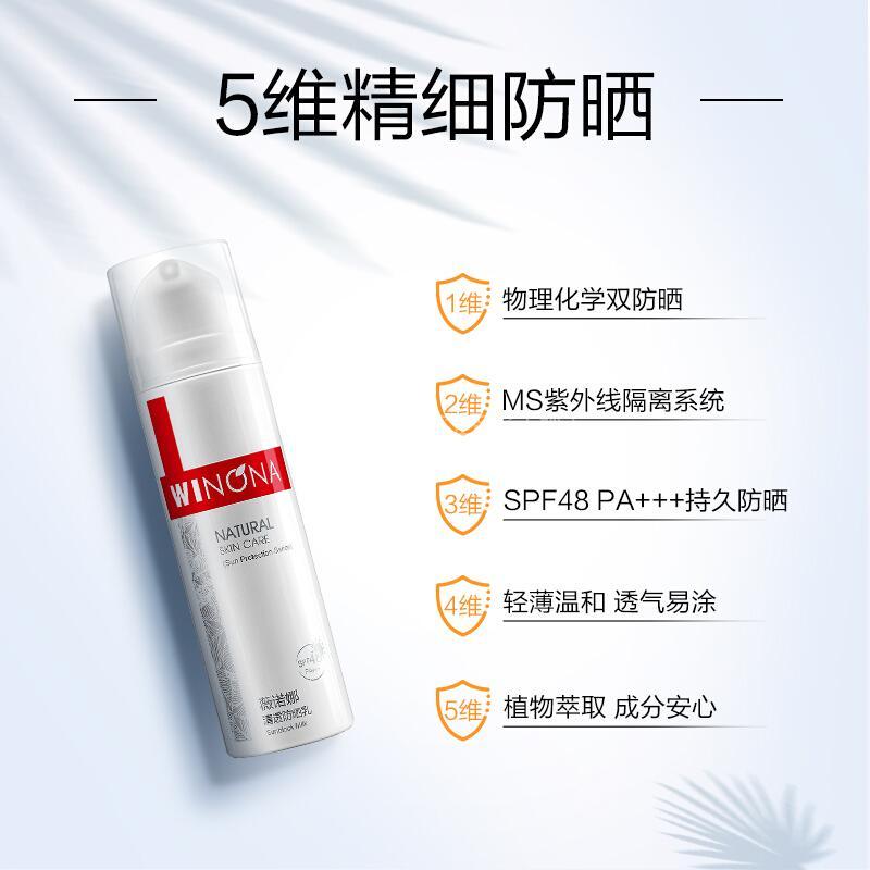 薇诺娜 清透防晒乳SPF48 50g