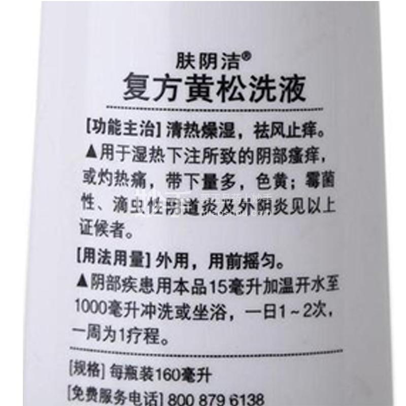肤阴洁 复方黄松洗液 160ml