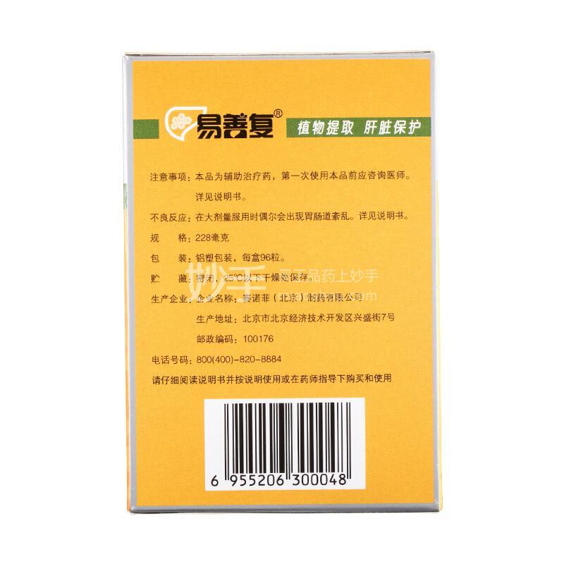 易善复 多烯磷脂酰胆碱胶囊 228mg*96粒