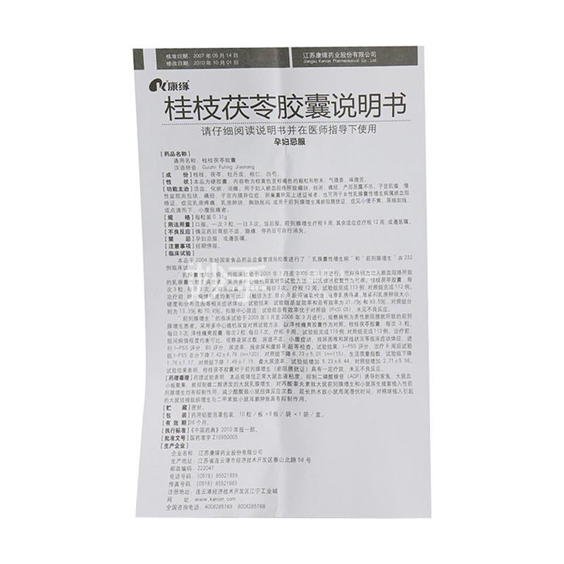 康缘 桂枝茯苓胶囊 0.31g*10粒*6板