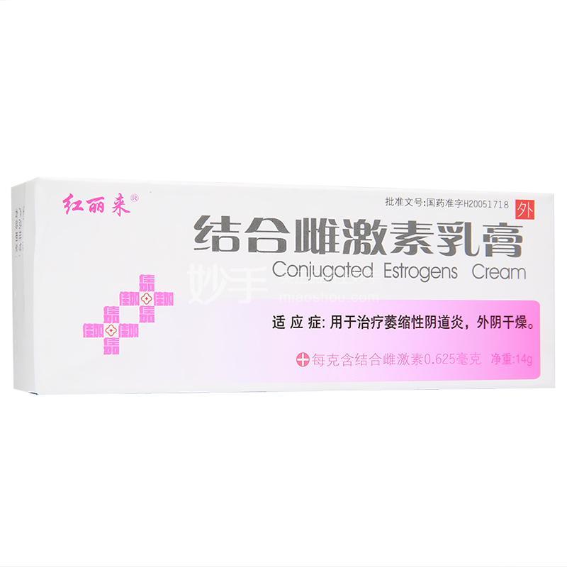 红丽来 结合雌激素乳膏 14g(1g:0.625mg)