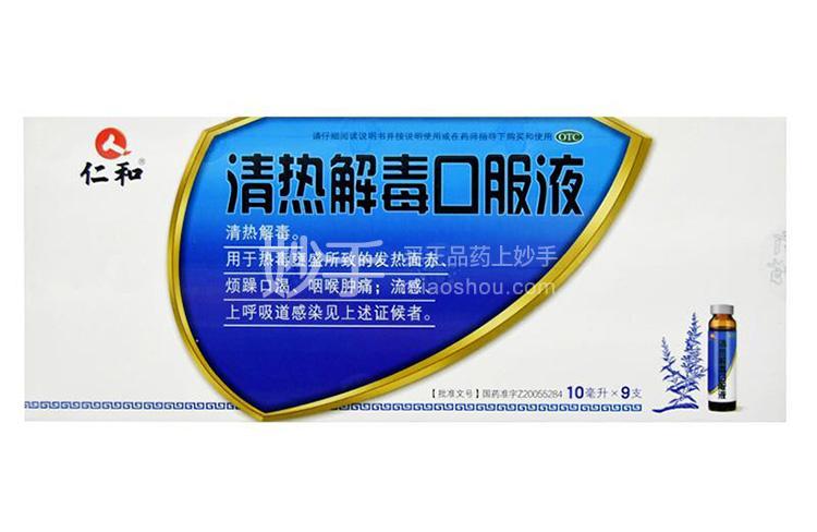 仁和 清热解毒口服液 10ml*9支
