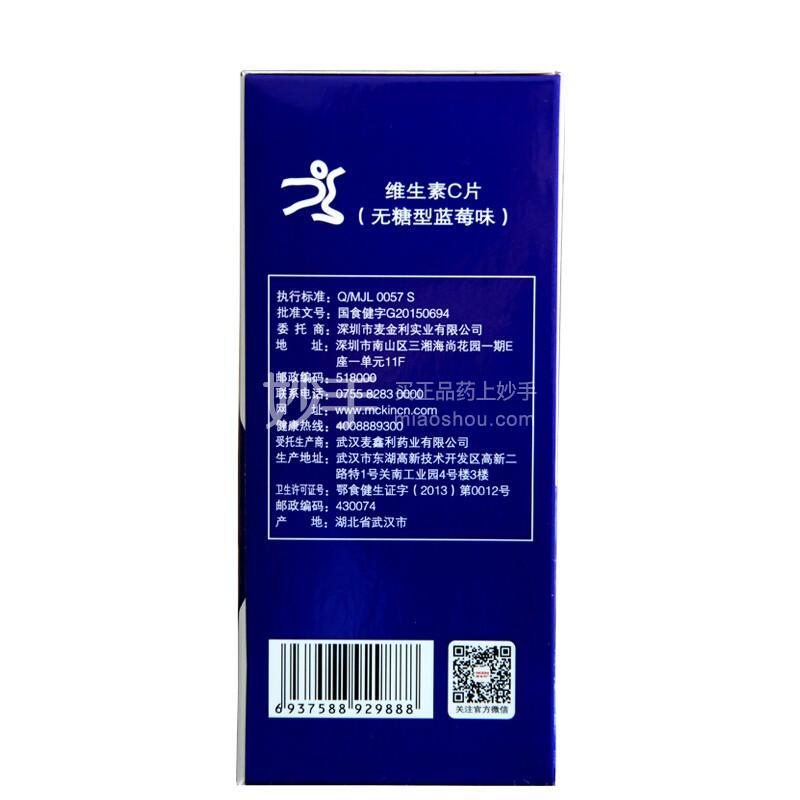 麦金利 维生素C片(无糖型蓝莓味) 0.6g*60片