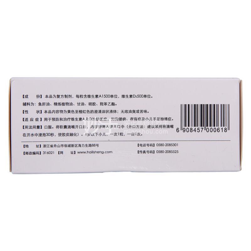 贝特令 维生素AD滴剂 1500U:500U*12粒*5板(胶囊型)
