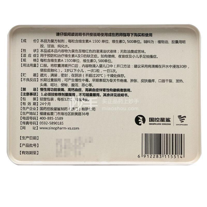 娃福 维生素AD滴剂 (1500U:500U)*12粒*4板