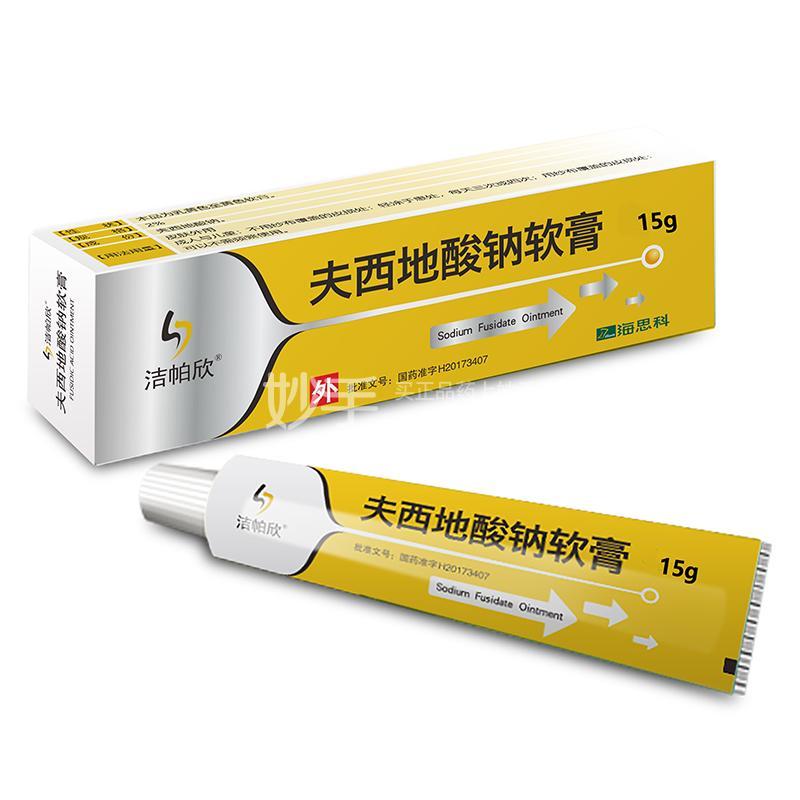 洁帕欣 夫西地酸钠软膏 (2%)15g