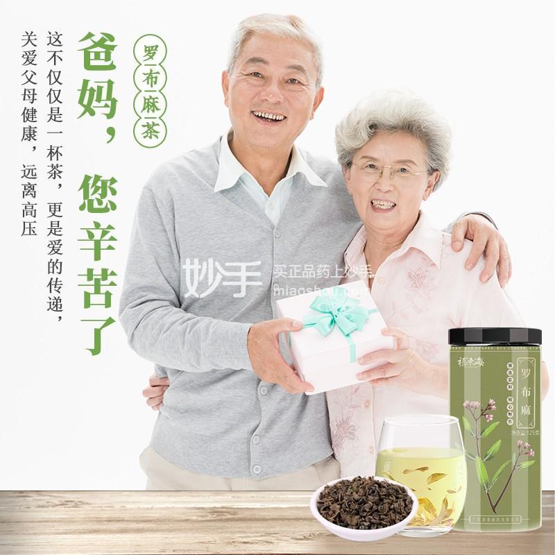 【福东海】罗布麻茶 125克 罐装