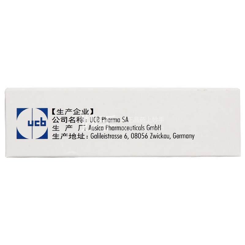 维派特 拉考沙胺片 50mg*14片