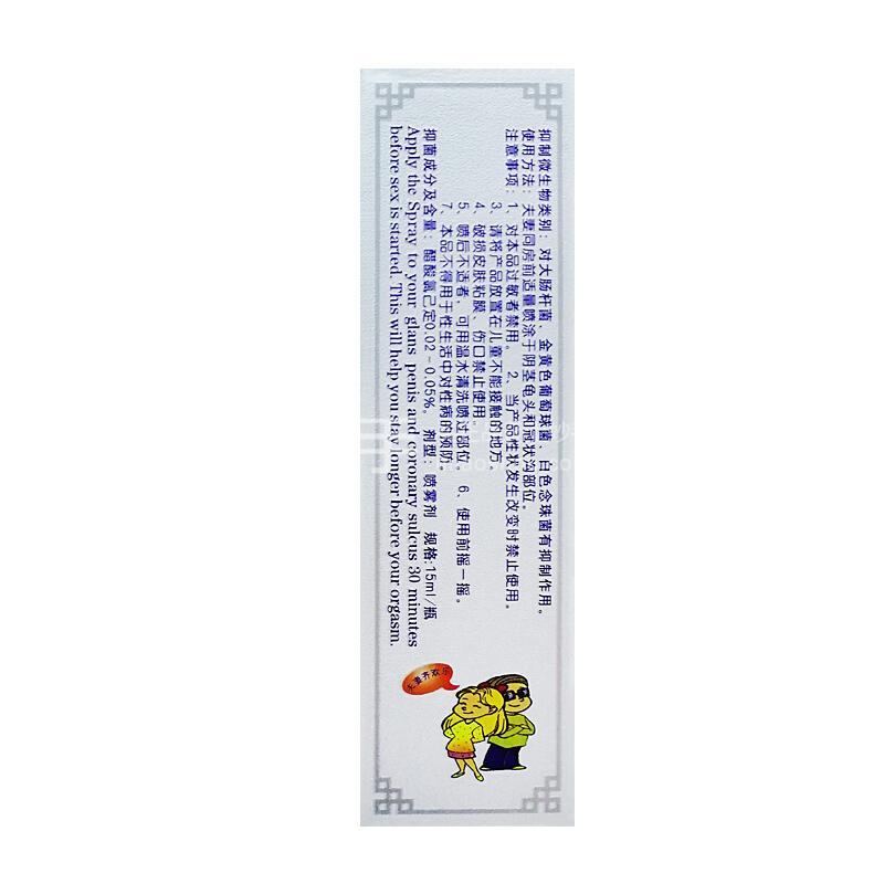 人初油 抑菌喷雾剂 银装版15ML