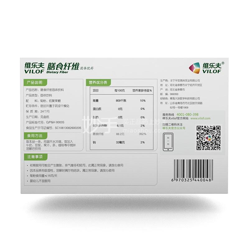 维乐夫 水溶性膳食纤维固体饮料 225g(15g*15条)