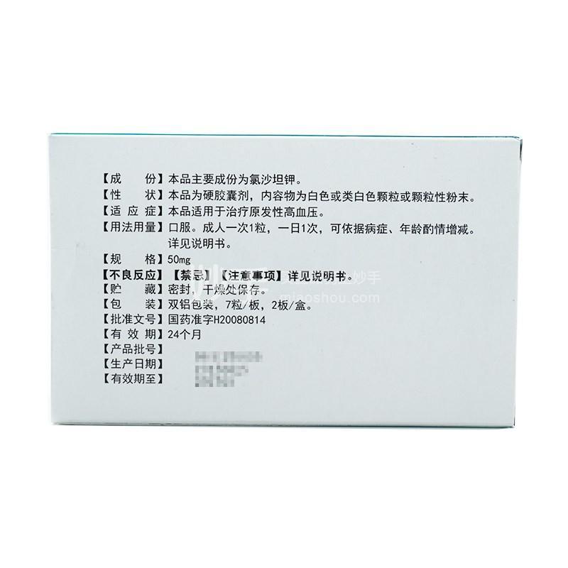东乐 氯沙坦钾胶囊 50mg*14粒