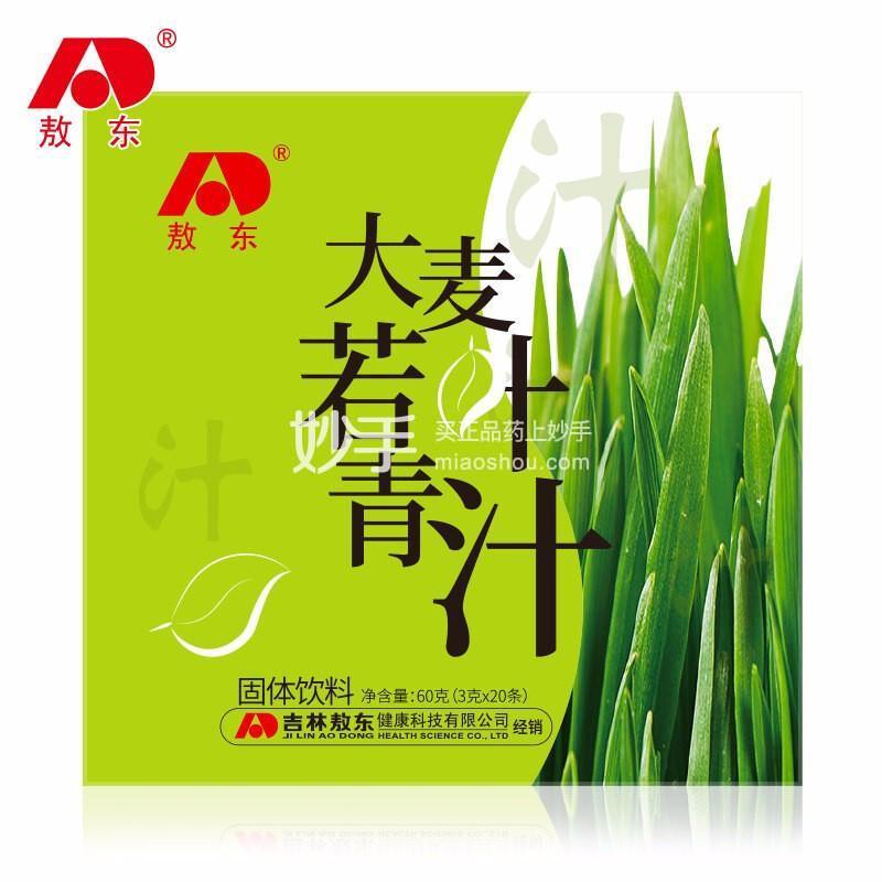 敖东   麦若叶青汁大麦苗粉蚂蚁农场青汁代餐  3g*20袋