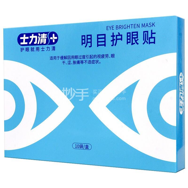 士力清 明目护眼贴(月牙形) 10cm*6.2cm *10袋