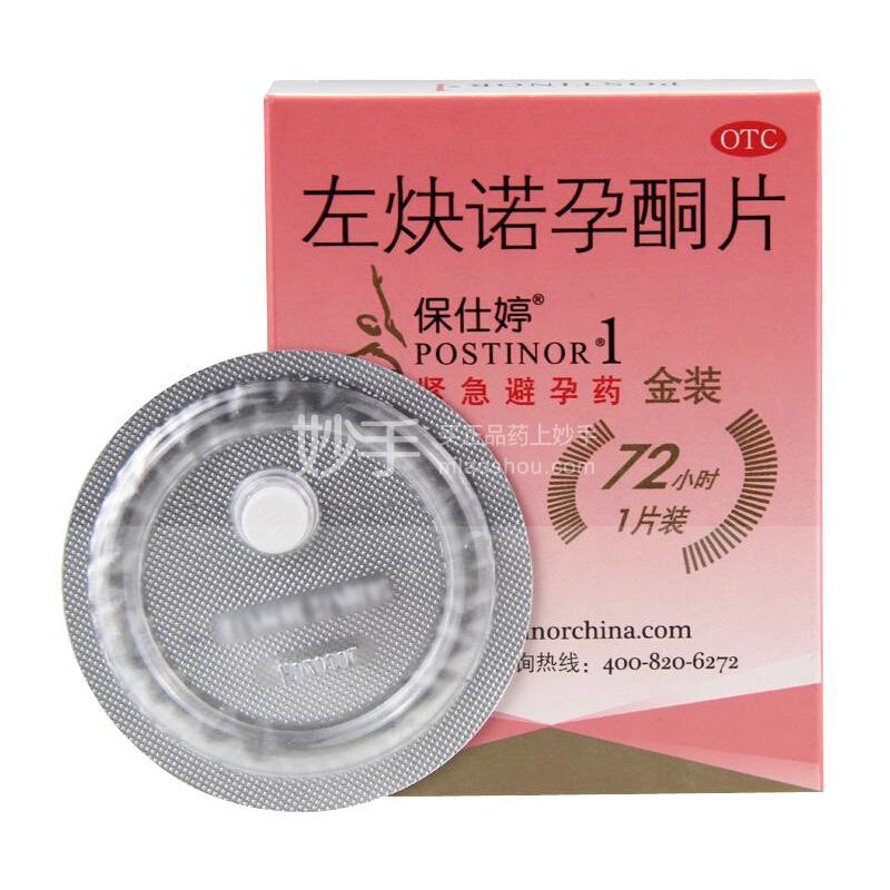保仕婷 左炔诺孕酮片 1.5mg*1片