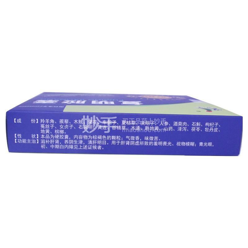 骏隆 复明胶囊 0.3g*30粒*2盒