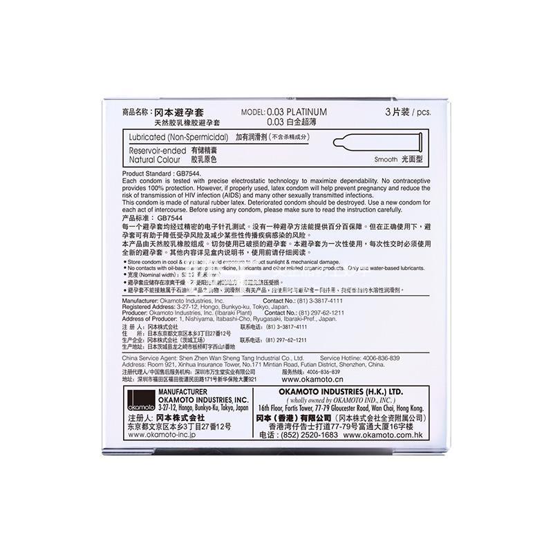 冈本(OKAMOTO) 避孕套男用安全套超薄组合装5片(0.02款2片+0.03白金3片)