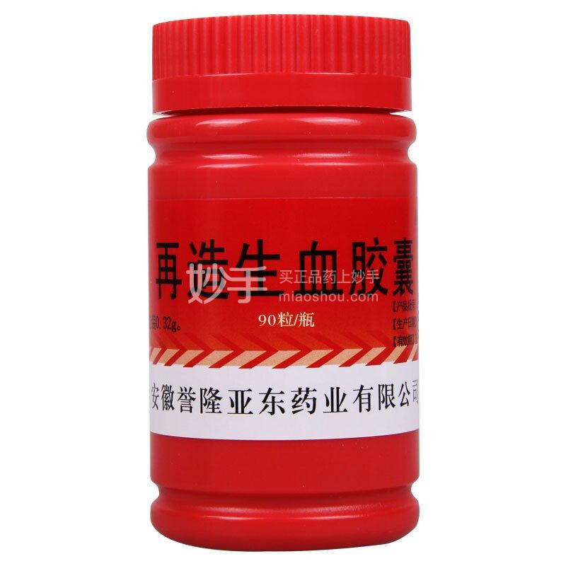 蜂王牌 再造生血胶囊 0.32g*90粒