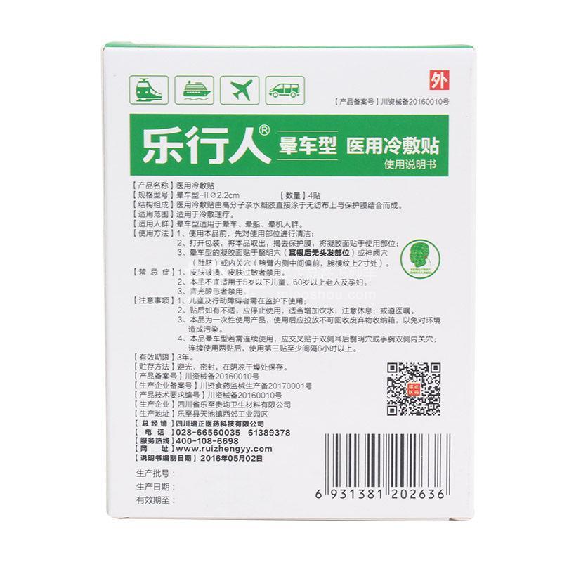 乐行 医用冷敷贴 4贴*(YCT型圆形 直径1.8cm)