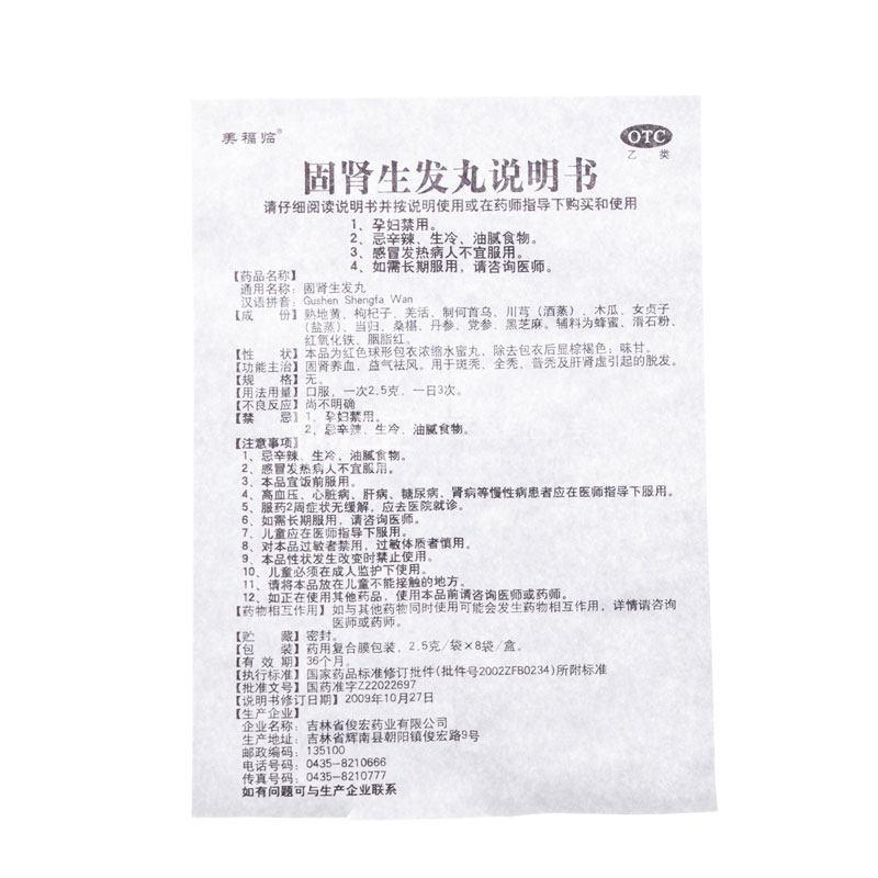 美福临 固肾生发丸 2.5g*8袋