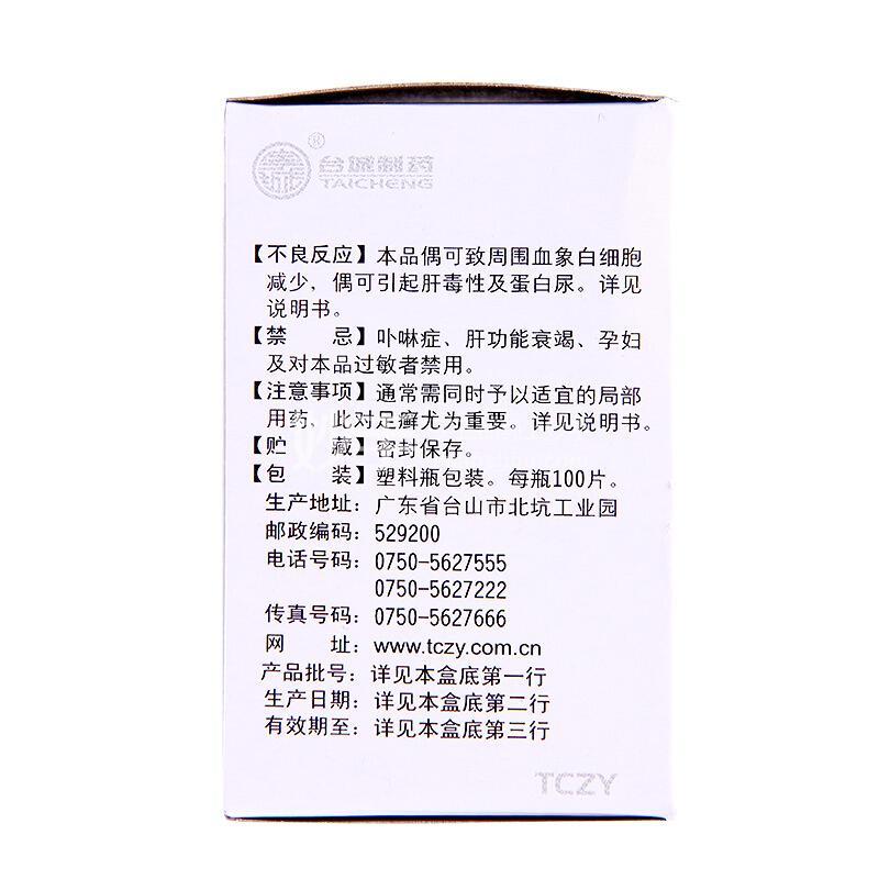 灰黄霉素片
