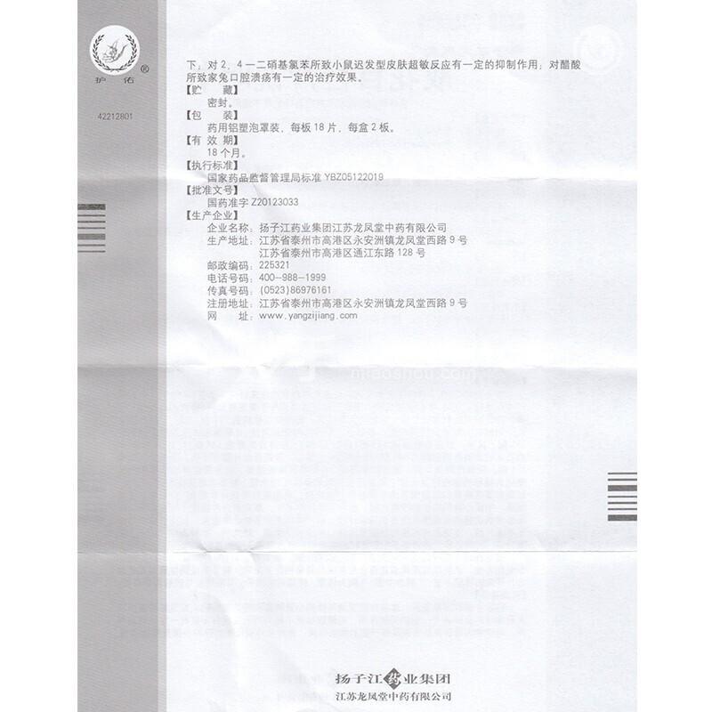 扬子江 双花百合片 0.4g*18片*2板