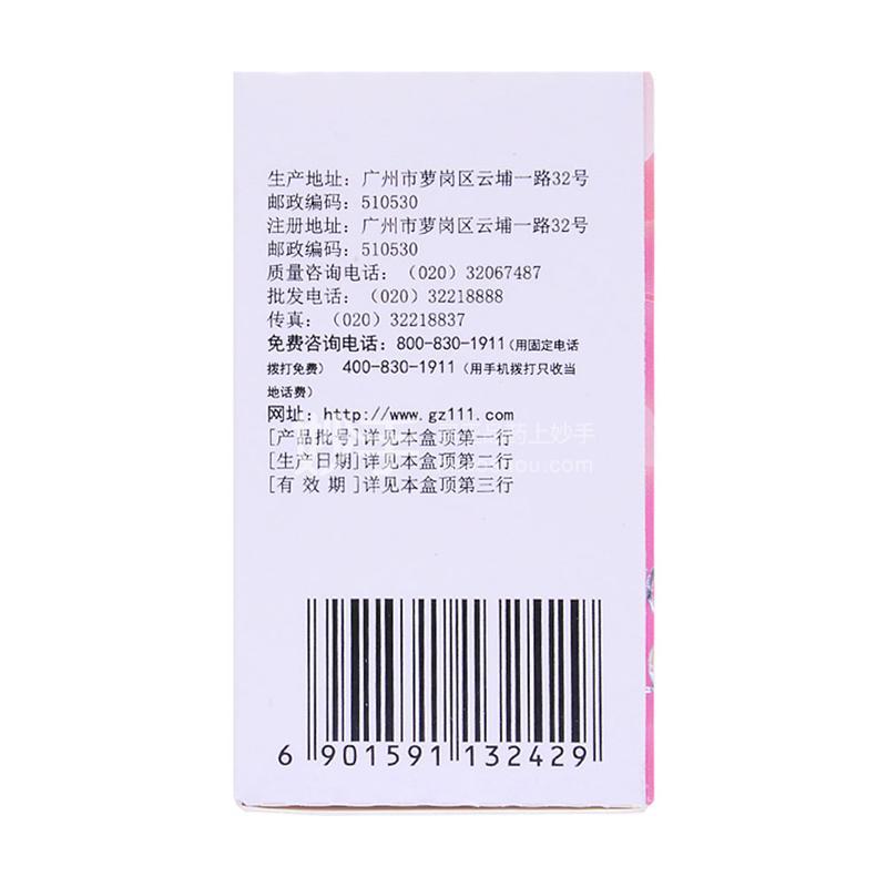 白云山 乳核散结片 0.36g*72片(薄膜衣)