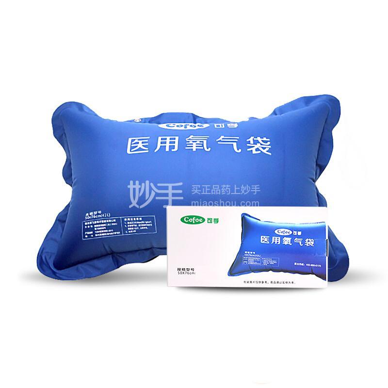 可孚 氧气袋 50*76cm