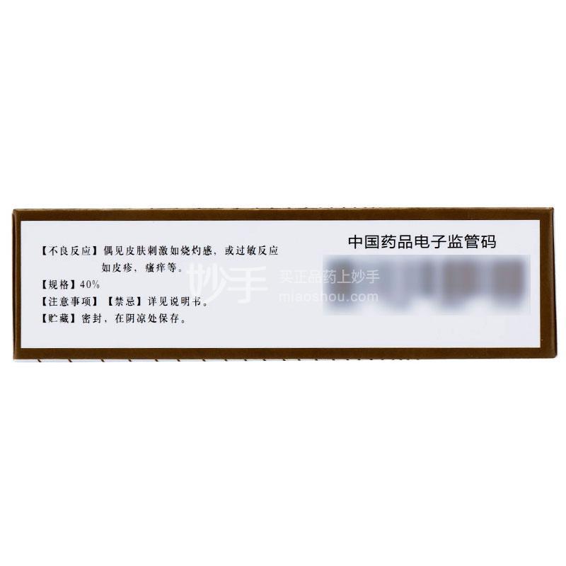 西施兰夏露 乌洛托品溶液 20ml:8g
