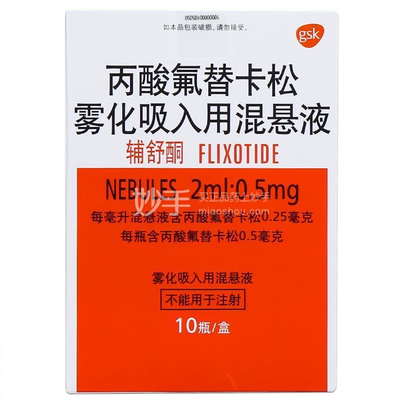 辅舒酮 丙酸氟替卡松雾化吸入用混悬液 2ml:0.5mg*10瓶