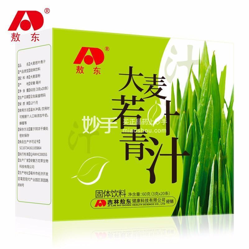 敖东大麦若叶青汁固体饮料  3g*20袋