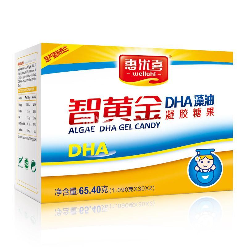 智黄金DHA藻油凝胶糖果