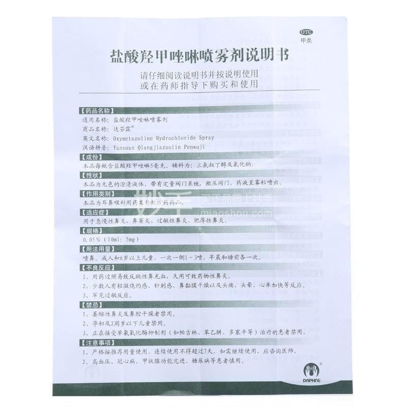 达芬霖 盐酸羟甲唑啉喷雾剂10ml:5mg