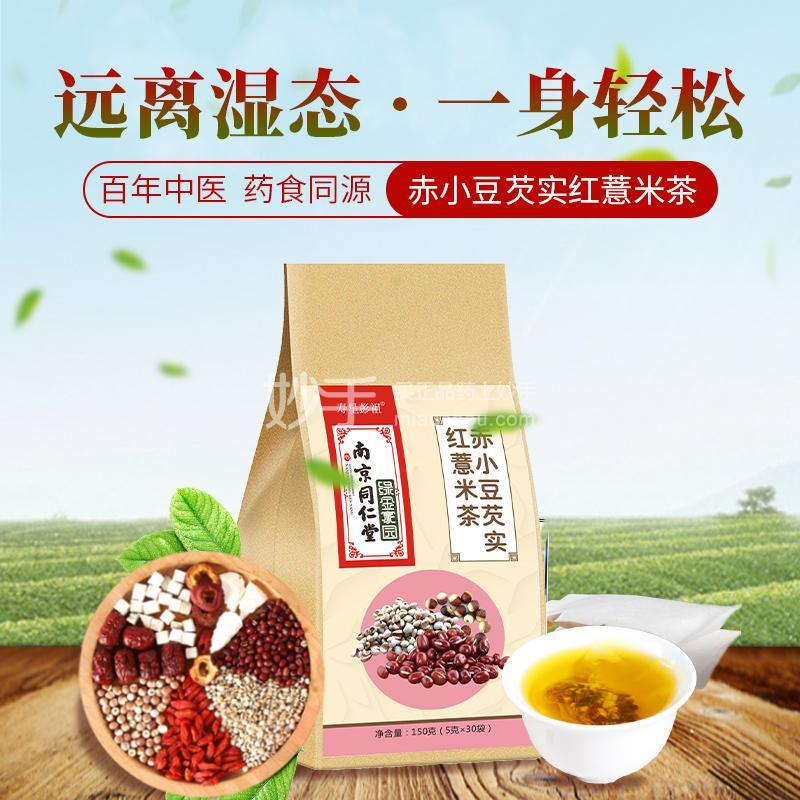 【买1得3】南京同仁堂 赤小豆芡实红薏米茶 150g(5g*30袋)*3盒