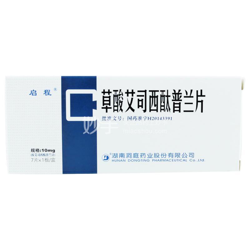 启程 草酸艾司西酞普兰片 10mg*7片