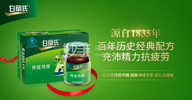 白兰氏 传统鸡精 68ml*6瓶