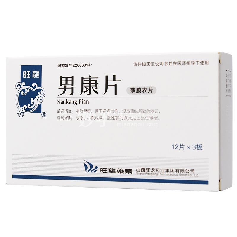 旺龙 男康片 0.33g*12片*3板