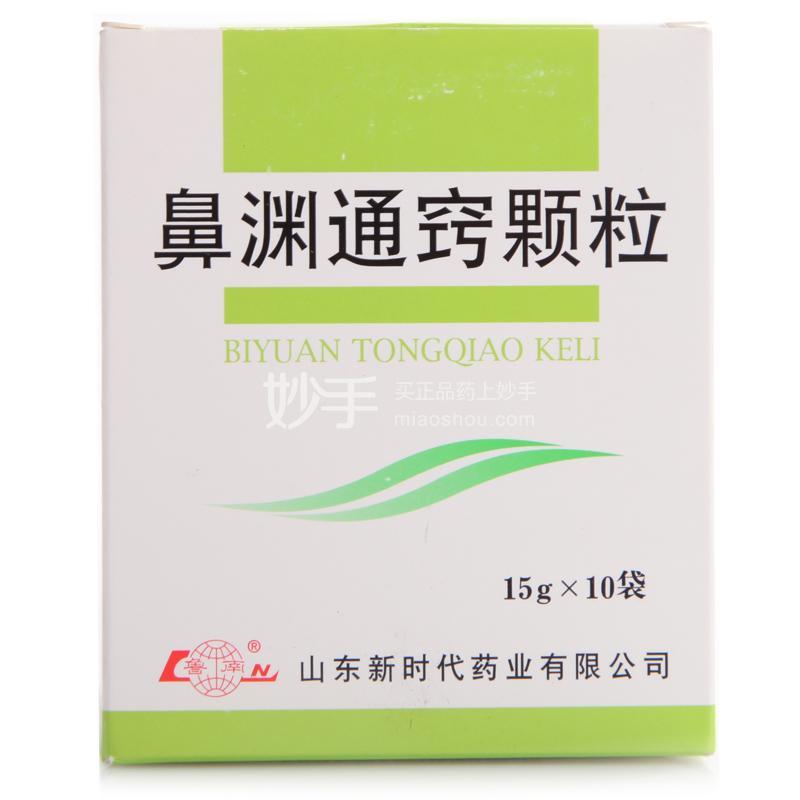 【鲁南】鼻渊通窍颗粒 15g*10袋