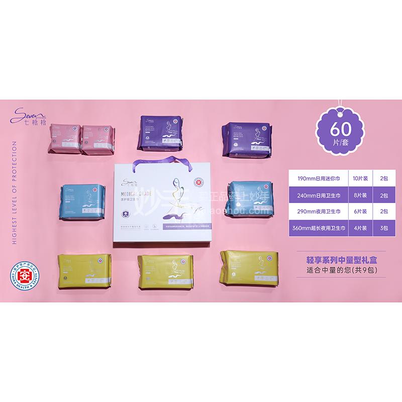 医护级卫生巾中量型礼盒