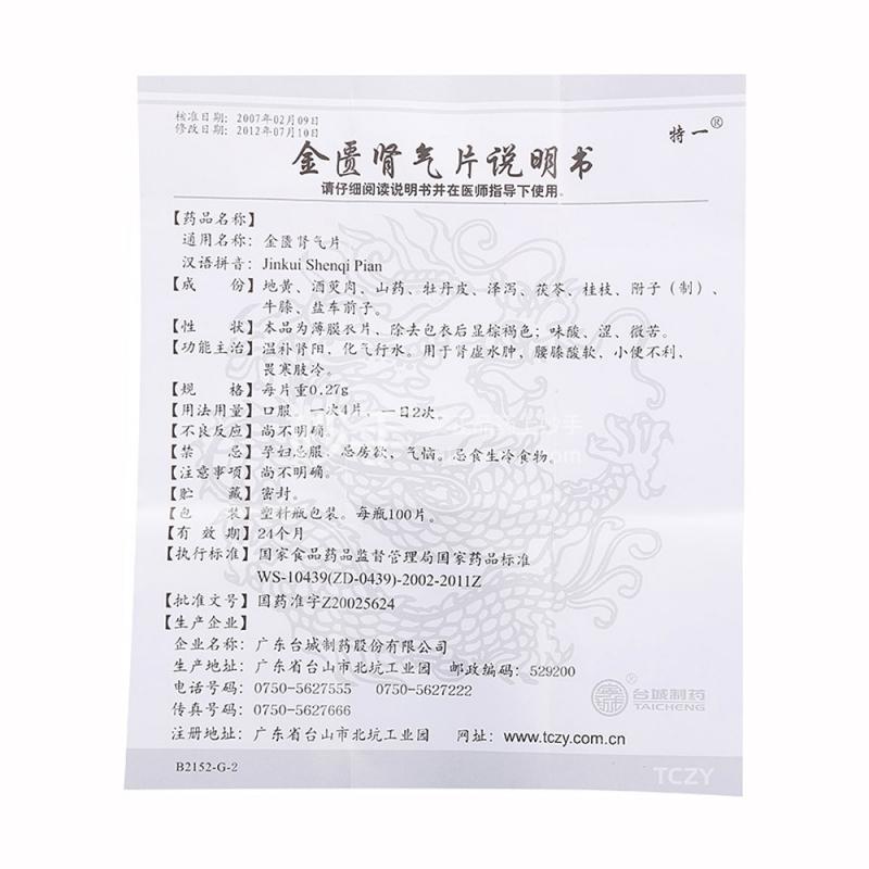 特一/百炎净 金匮肾气片 0.27g*100片