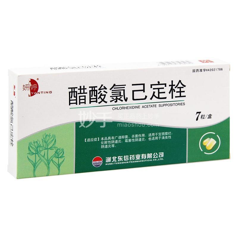 【妍婷】醋酸氯己定栓 20mg*7s