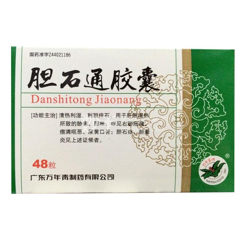 【万年青】胆石通胶囊 0.65g*48粒