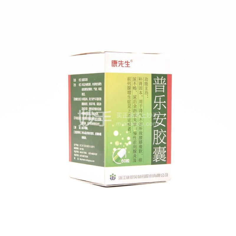 前列康 普乐安胶囊 0.375g*60粒