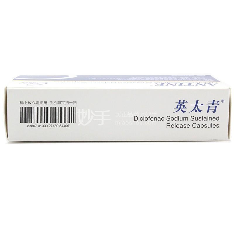英太青 双氯芬酸钠缓释胶囊 50mg*36