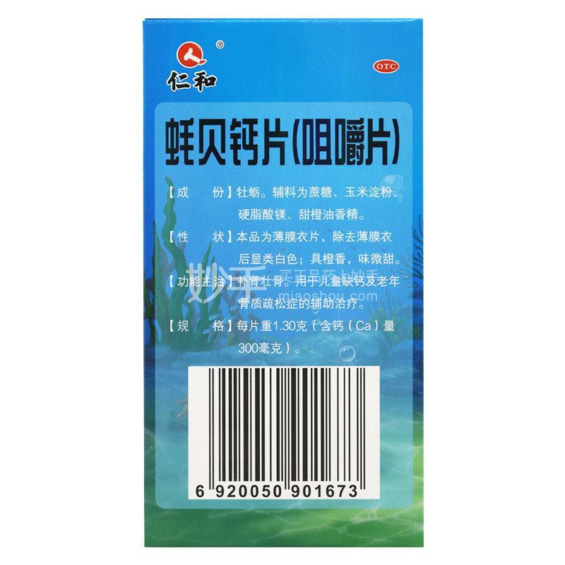 仁和 蚝贝钙片 1.30g*100片