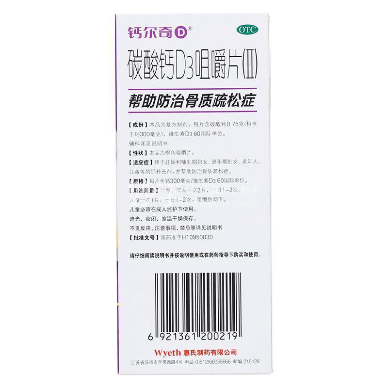 钙尔奇 碳酸钙D3咀嚼片II 0.3g*100片