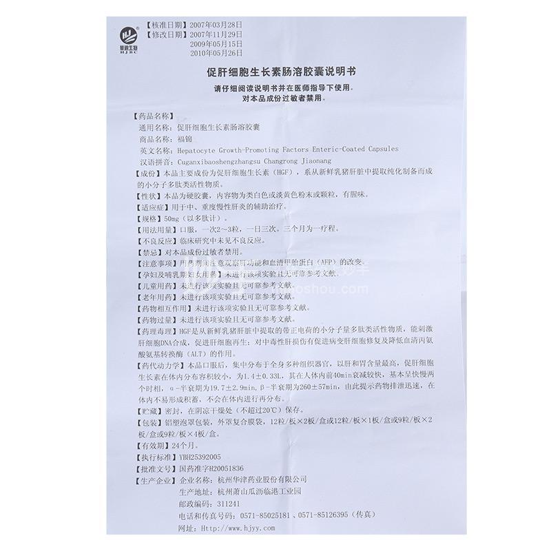【福锦】促肝细胞生长素肠溶胶囊 50毫克×12粒